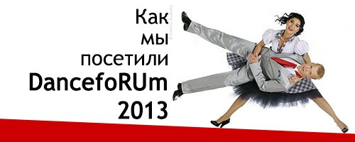 Как мы побывали на турнире по спортивным танцам DancefoRUm 2013